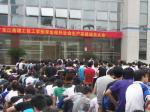 广东江南理工技工学校社会实践动员大会