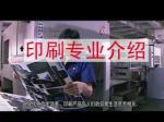 印刷专业视频介绍