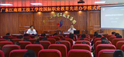 我校举办国际职业教育先进办学模式专题培训班