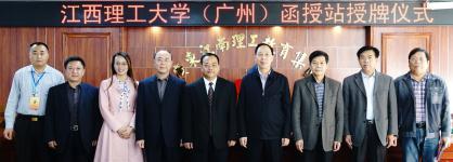 江西理工大学(广州)函授站授牌仪式在我院举行