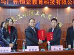 我校与广州恒企教育科技有限公司签约