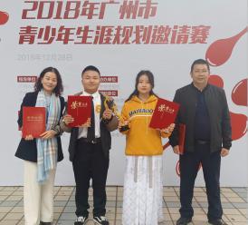 规划青春 放飞梦想 ——热烈祝贺我校2名同学荣获广州青少年生涯规划邀请赛三等奖!