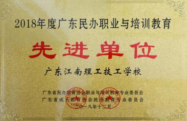 """喜讯:我校荣获""""广东民办职业与培训教育先进单位""""!"""