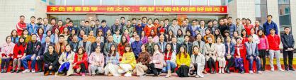 凝心聚力谋发展 欢歌笑语迎新春 ——我校召开2018年度工作总结暨2019年会