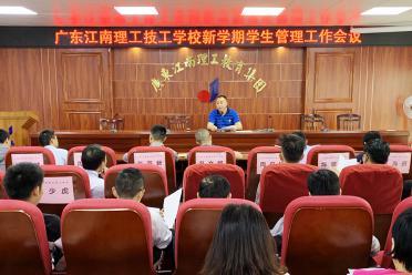 春回江南喜迎新学期   从零开始奋斗每一天——我校召开新学期学生管理工作会议