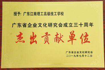 热烈祝贺我校梁雯斌校长和郑淑银执行校长荣获广东新经济领军人物、广东新经济杰出女性